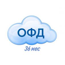 Договор с ОФД 36 мес